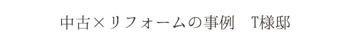 中古×リフォーム事例